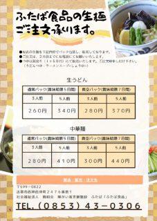 生麵 価格表のサムネイル
